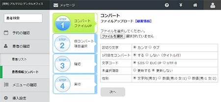 dekirukoto-rececom-image1