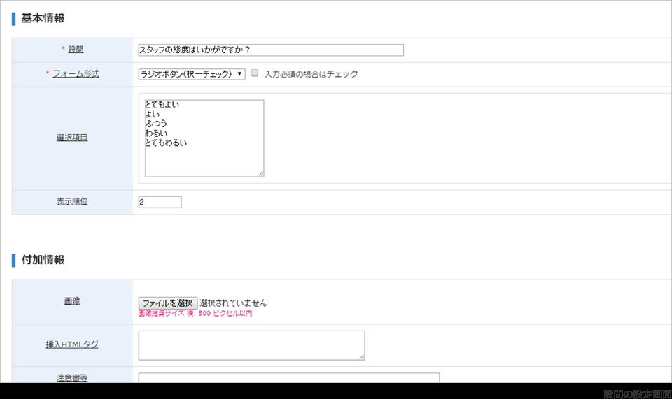 設問の設定画面